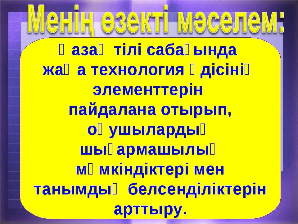 Қазақ тілі сабағында жаңа технология әдісінің элементтерін пайдалана отырып,...