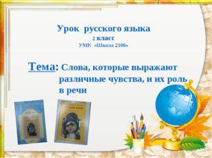Урок русского языка 2 класс УМК «Школа 2100» Тема: Слова, которые выражают ра