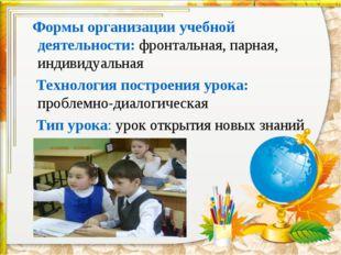 Формы организации учебной деятельности: фронтальная, парная, индивидуальная