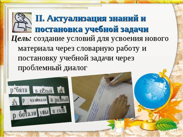II. Актуализация знаний и постановка учебной задачи Цель: создание условий дл...