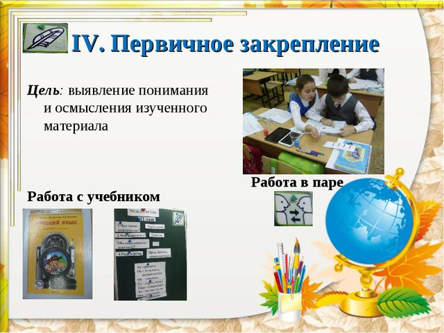 IV. Первичное закрепление Цель: выявление понимания и осмысления изученного...