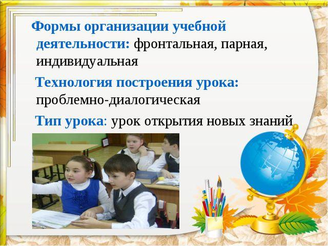 Формы организации учебной деятельности: фронтальная, парная, индивидуальная...