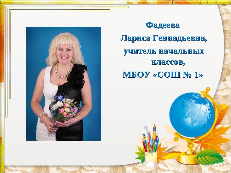 Фадеева Лариса Геннадьевна, учитель начальных классов, МБОУ «СОШ № 1»