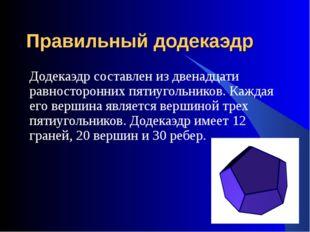 Правильный додекаэдр Додекаэдр составлен из двенадцати равносторонних пятиуго
