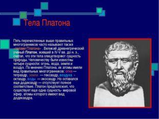 Тела Платона Пять перечисленных выше правильных многогранников часто называют