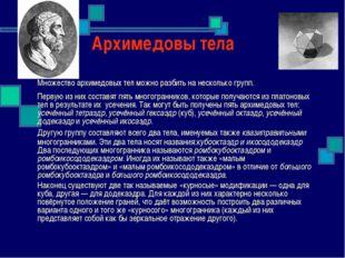 Архимедовы тела Множество архимедовых тел можно разбить на несколько групп. П