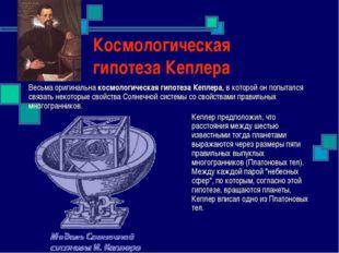 Космологическая гипотеза Кеплера Весьма оригинальна космологическая гипотеза