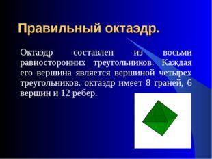 Правильный октаэдр. Октаэдр составлен из восьми равносторонних треугольников.