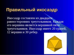 Правильный икосаэдр Икосаэдр составлен из двадцати равносторонних треугольник