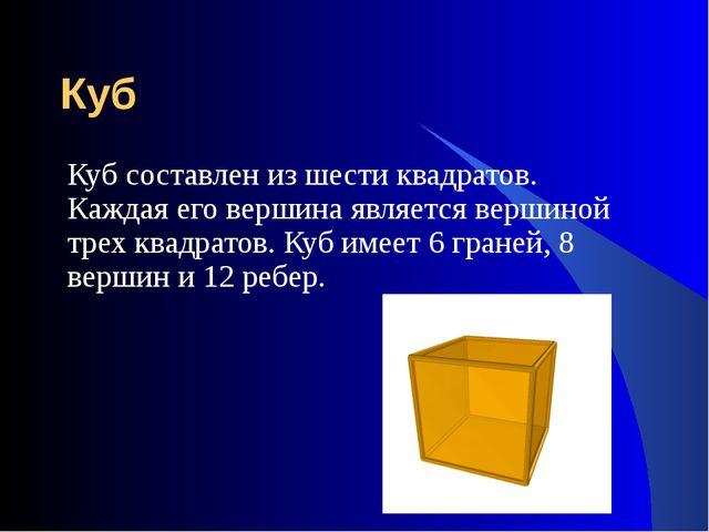 Куб Куб составлен из шести квадратов. Каждая его вершина является вершиной тр...