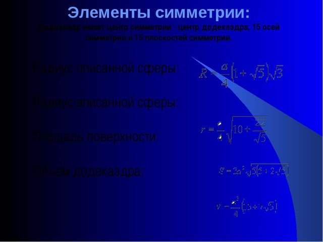 Элементы симметрии: Додекаэдр имеет центр симметрии - центр додекаэдра, 15 ос...