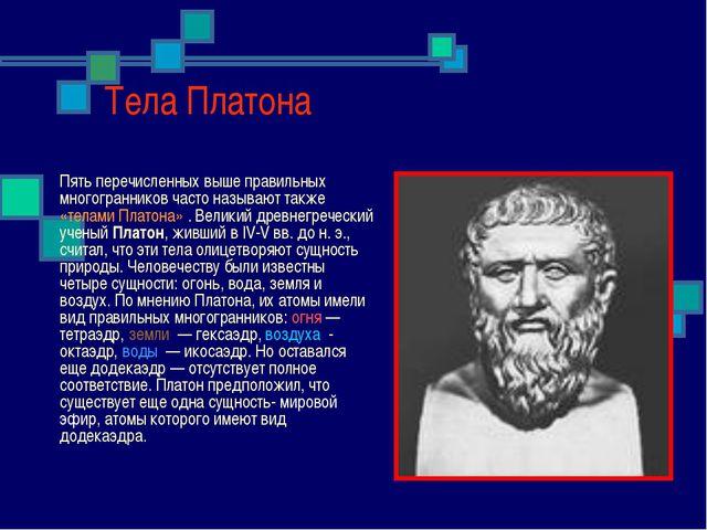 Тела Платона Пять перечисленных выше правильных многогранников часто называют...