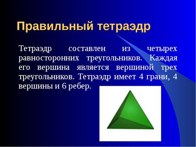 Правильный тетраэдр Тетраэдр составлен из четырех равносторонних треугольнико...