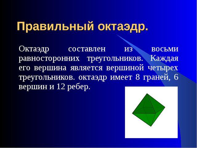 Правильный октаэдр. Октаэдр составлен из восьми равносторонних треугольников....