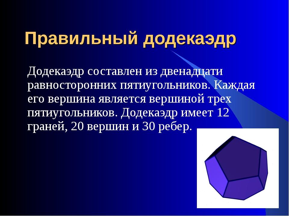 Правильный додекаэдр Додекаэдр составлен из двенадцати равносторонних пятиуго...