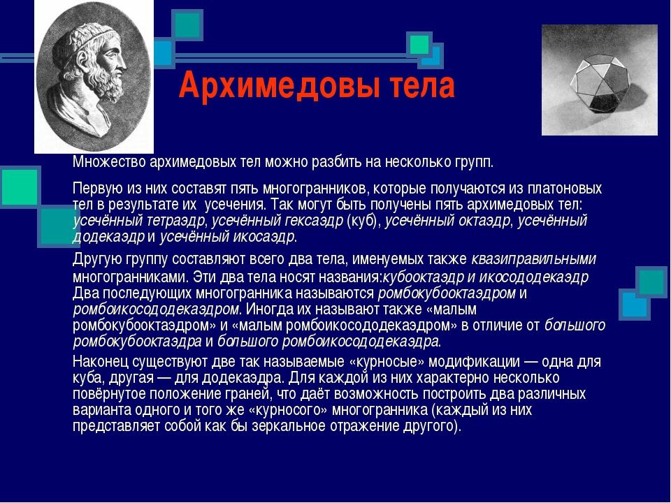 Архимедовы тела Множество архимедовых тел можно разбить на несколько групп. П...