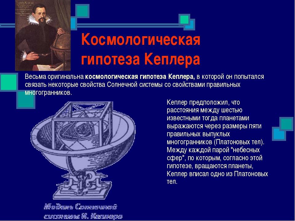 Космологическая гипотеза Кеплера Весьма оригинальна космологическая гипотеза...