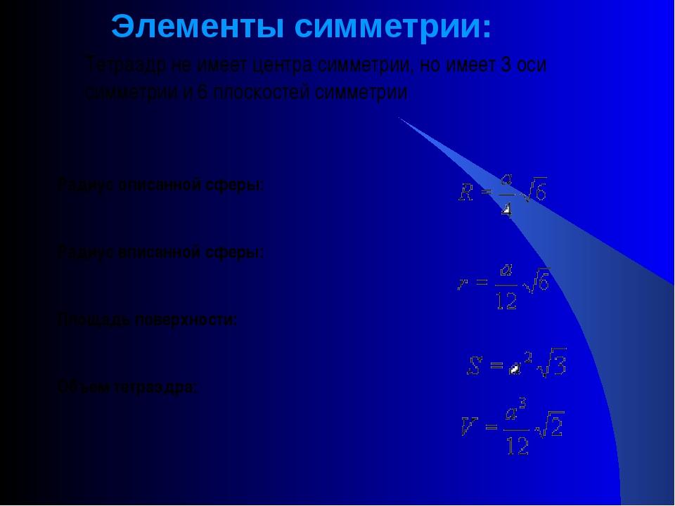Элементы симметрии: Тетраэдр не имеет центра симметрии, но имеет 3 оси симме...