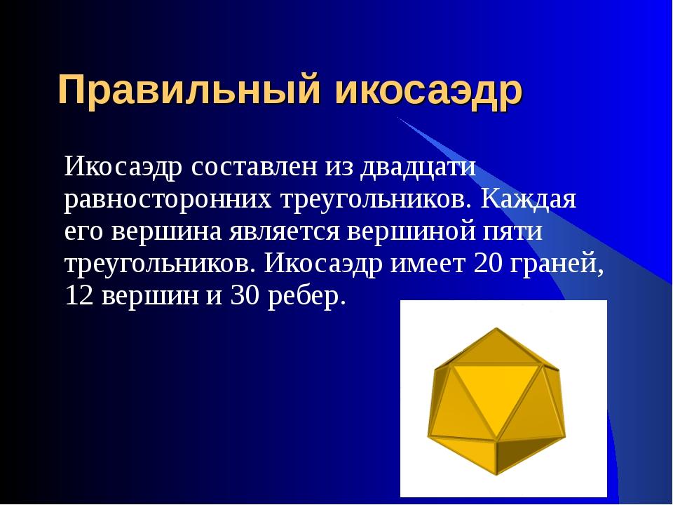 Правильный икосаэдр Икосаэдр составлен из двадцати равносторонних треугольник...