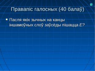 Правапіс галосных (40 балаў) Пасля якіх зычных на канцы іншамоўных слоў заўсё