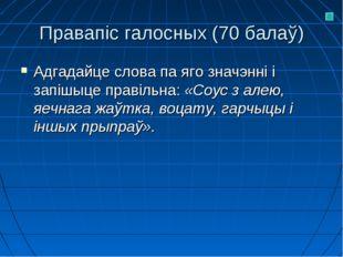 Правапіс галосных (70 балаў) Адгадайце слова па яго значэнні і запішыце праві