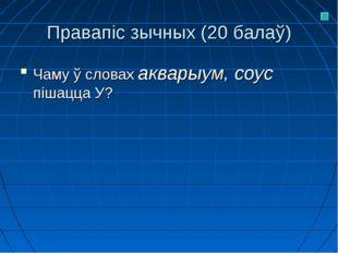 Правапіс зычных (20 балаў) Чаму ў словах акварыум, соус пішацца У?