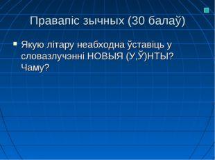 Правапіс зычных (30 балаў) Якую літару неабходна ўставіць у словазлучэнні НОВ
