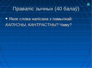 Правапіс зычных (40 балаў) Якое слова напісана з памылкай: КАПУСНЫ, КАНТРАСТН