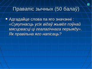 Правапіс зычных (50 балаў) Адгадайце слова па яго значэнні : «Сукупнасць усіх