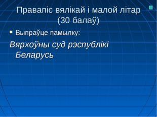 Правапіс вялікай і малой літар (30 балаў) Выпраўце памылку: Вярхоўны суд рэсп