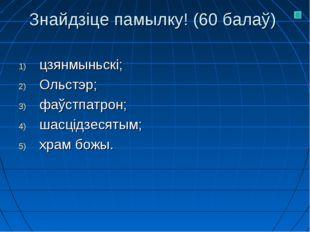 Знайдзіце памылку! (60 балаў) цзянмыньскі; Ольстэр; фаўстпатрон; шасцідзесяты