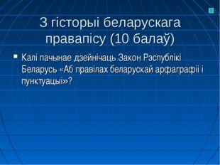 З гісторыі беларускага правапісу (10 балаў) Калі пачынае дзейнічаць Закон Рэ