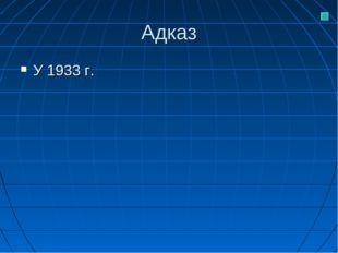 Адказ У 1933 г.