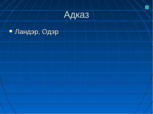 Адказ Ландэр, Одэр