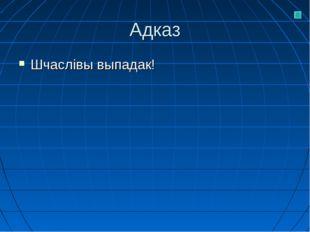 Адказ Шчаслівы выпадак!