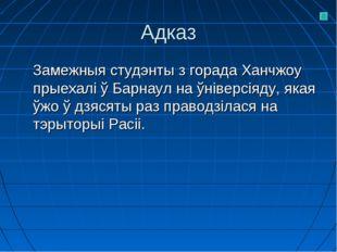 Адказ Замежныя студэнты з горада Ханчжоу прыехалі ў Барнаул на ўніверсіяду, я