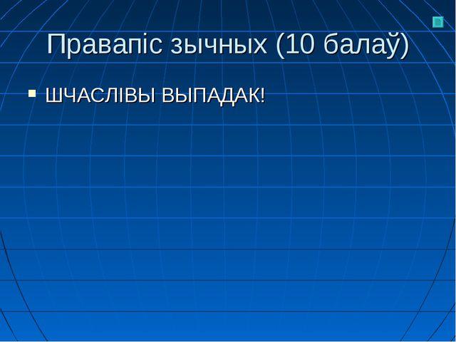 Правапіс зычных (10 балаў) ШЧАСЛІВЫ ВЫПАДАК!
