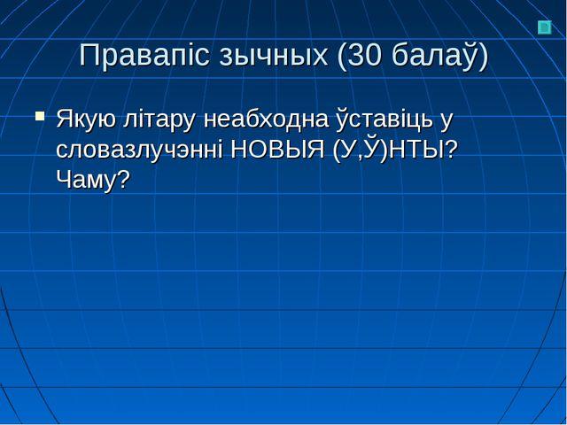 Правапіс зычных (30 балаў) Якую літару неабходна ўставіць у словазлучэнні НОВ...