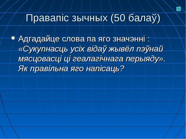 Правапіс зычных (50 балаў) Адгадайце слова па яго значэнні : «Сукупнасць усіх...