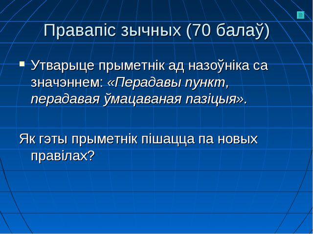 Правапіс зычных (70 балаў) Утварыце прыметнік ад назоўніка са значэннем: «Пер...