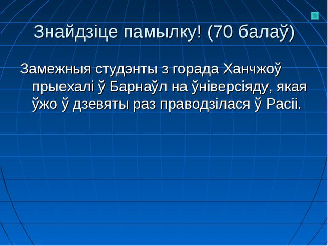 Знайдзіце памылку! (70 балаў) Замежныя студэнты з горада Ханчжоў прыехалі ў Б...