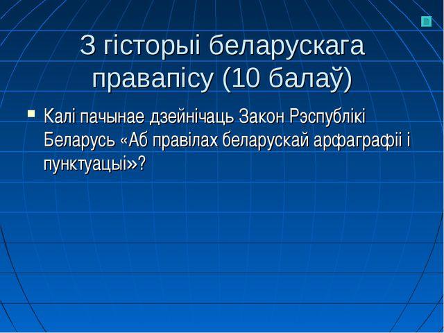 З гісторыі беларускага правапісу (10 балаў) Калі пачынае дзейнічаць Закон Рэ...