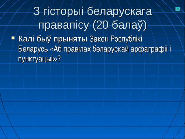 З гісторыі беларускага правапісу (20 балаў) Калі быў прыняты Закон Рэспублікі...