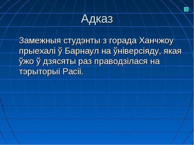 Адказ Замежныя студэнты з горада Ханчжоу прыехалі ў Барнаул на ўніверсіяду, я...