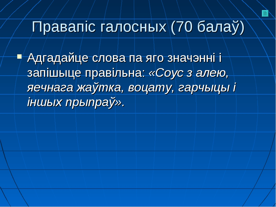 Правапіс галосных (70 балаў) Адгадайце слова па яго значэнні і запішыце праві...