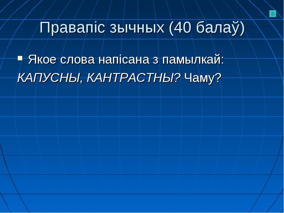 Правапіс зычных (40 балаў) Якое слова напісана з памылкай: КАПУСНЫ, КАНТРАСТН...