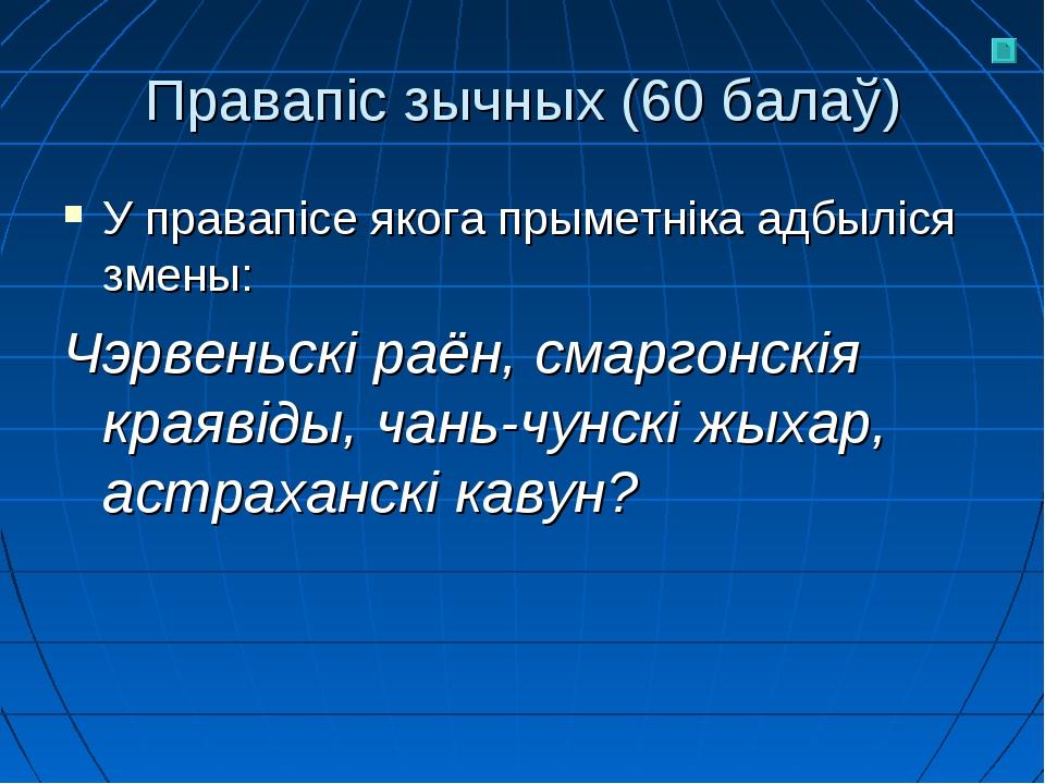 Правапіс зычных (60 балаў) У правапісе якога прыметніка адбыліся змены: Чэрве...