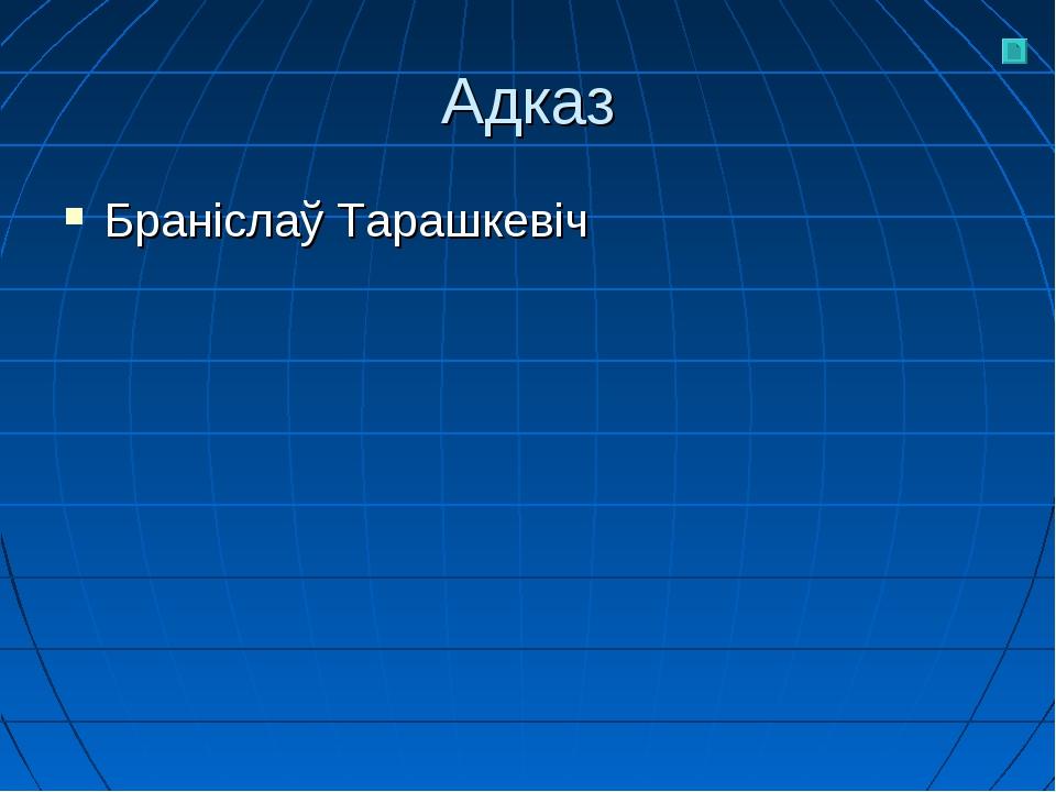 Адказ Браніслаў Тарашкевіч