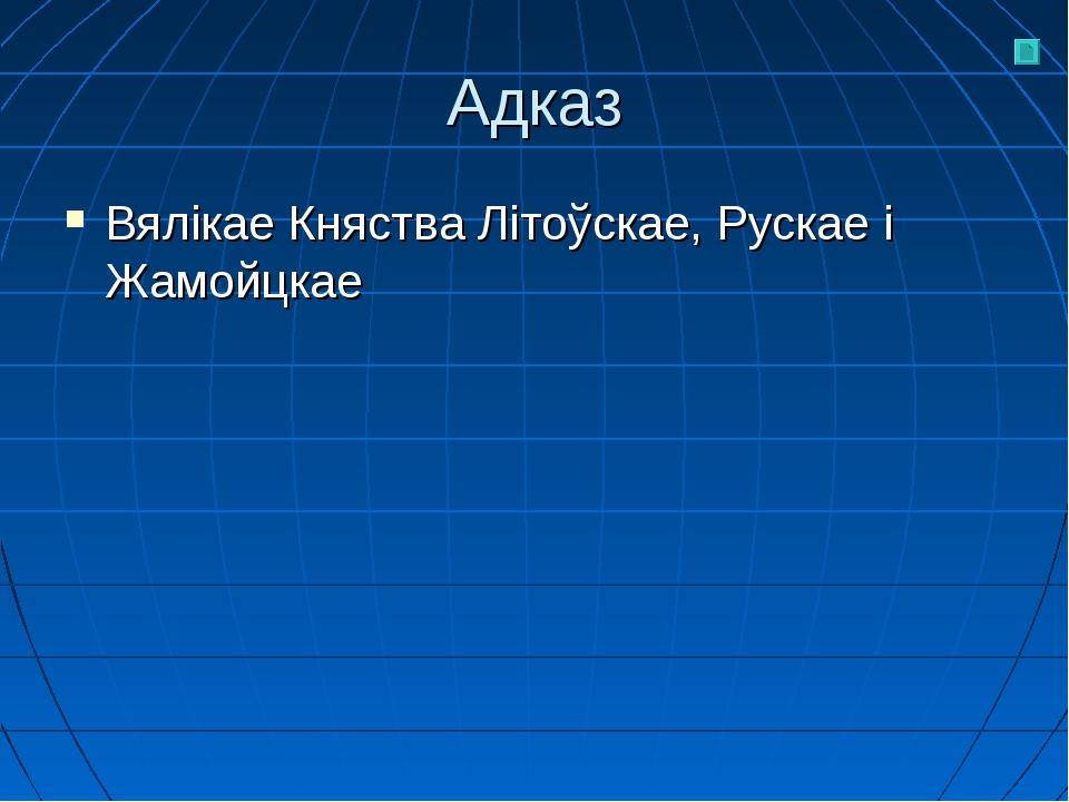 Адказ Вялікае Княства Літоўскае, Рускае і Жамойцкае