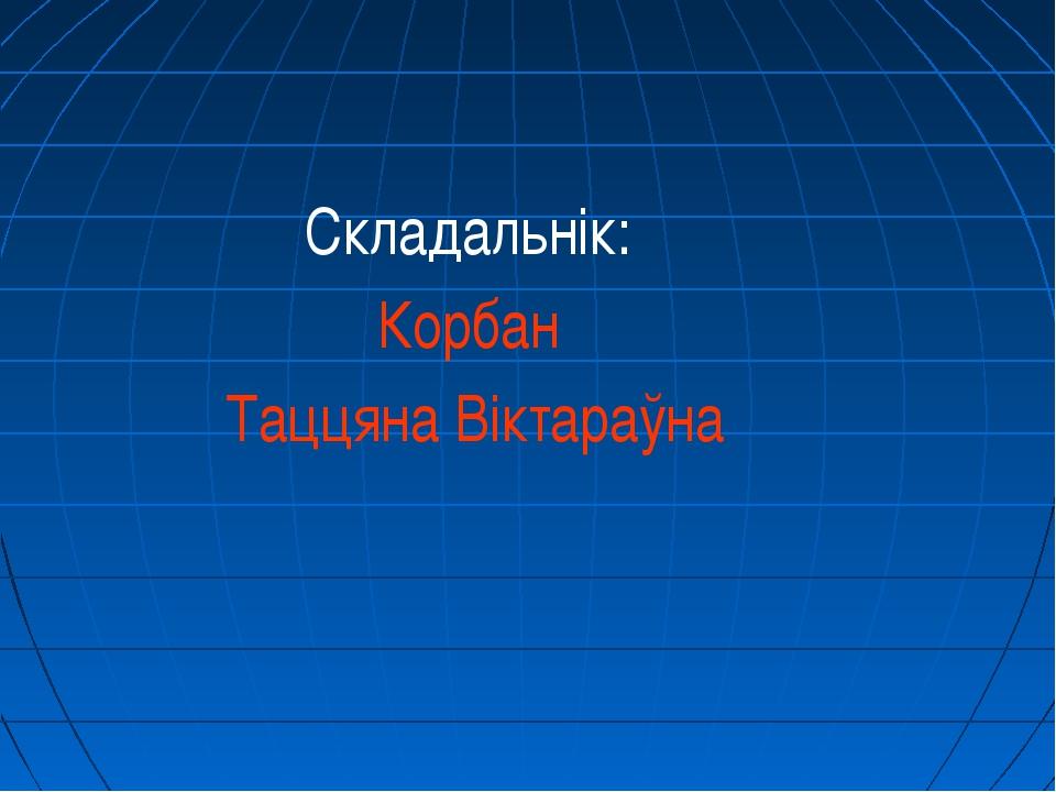 Складальнік: Корбан Таццяна Віктараўна